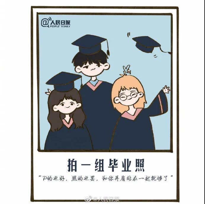 毕业照.jpg